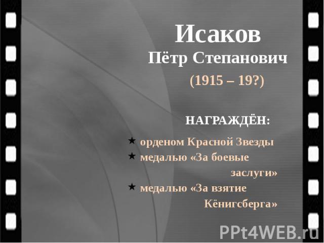 Исаков Пётр Степанович (1915 – 19?)