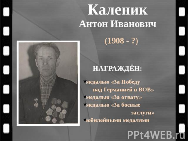 Каленик Антон Иванович (1908 - ?)