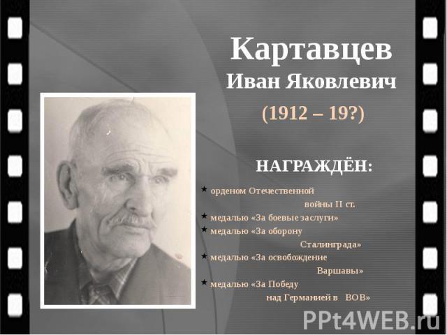 Картавцев Иван Яковлевич (1912 – 19?)