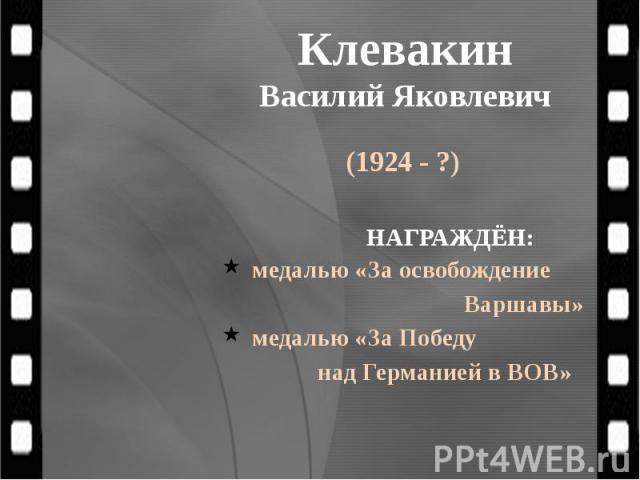 Клевакин Василий Яковлевич (1924 - ?)