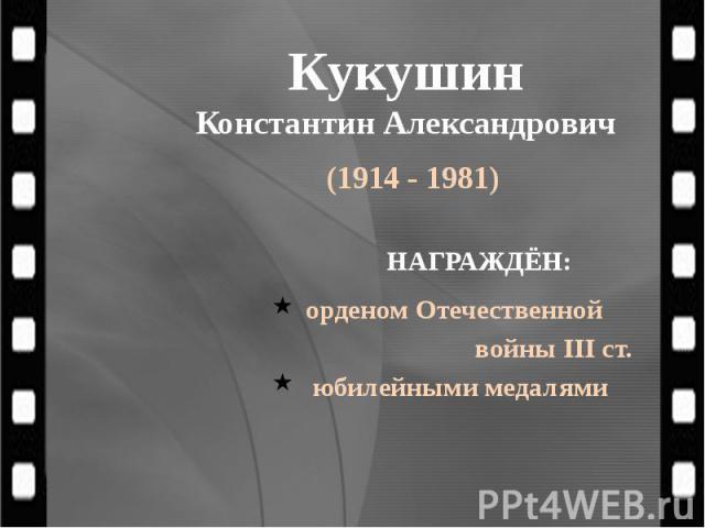 Кукушин Константин Александрович (1914 - 1981)