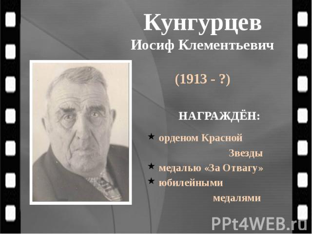 Кунгурцев Иосиф Клементьевич (1913 - ?)