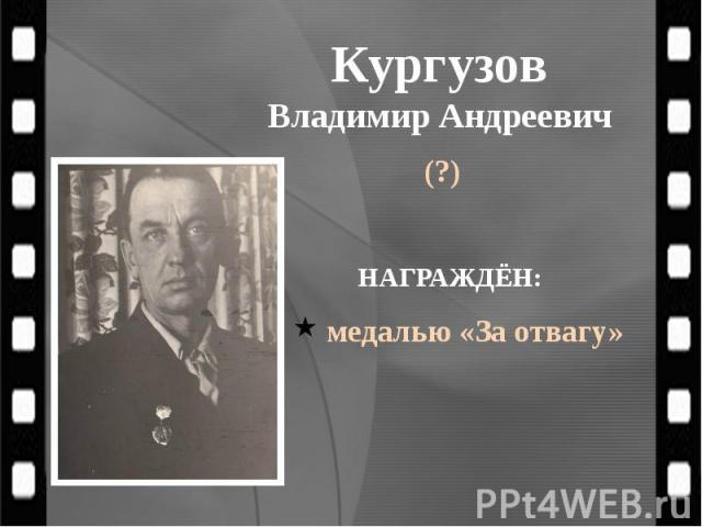 Кургузов Владимир Андреевич (?)