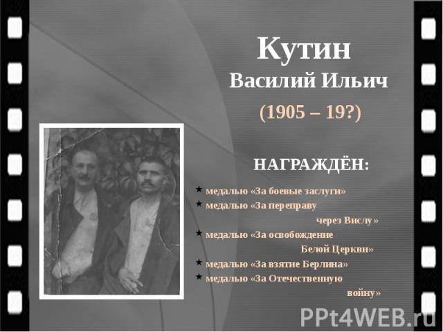 Кутин Василий Ильич (1905 – 19?)