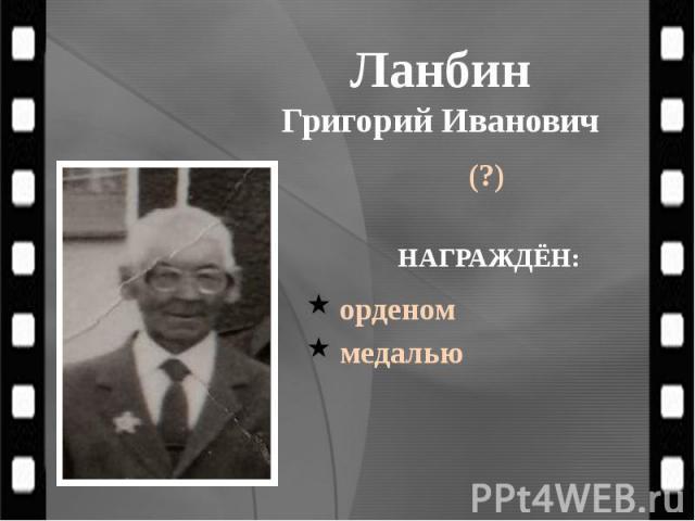 Ланбин Григорий Иванович (?)