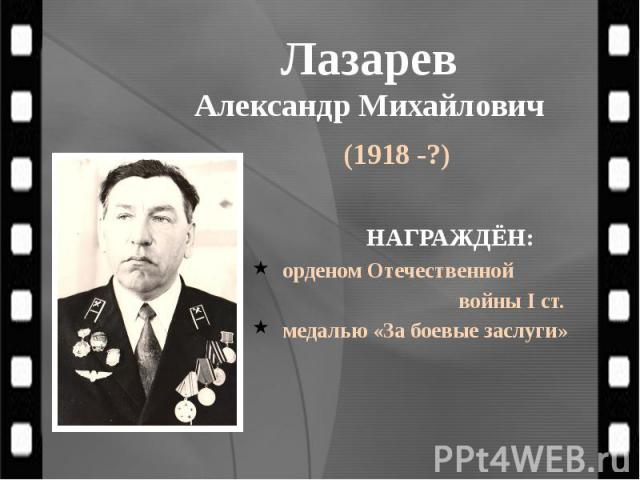 Лазарев Александр Михайлович (1918 -?)
