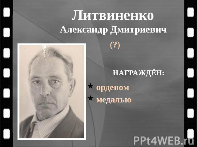 Литвиненко Александр Дмитриевич (?)