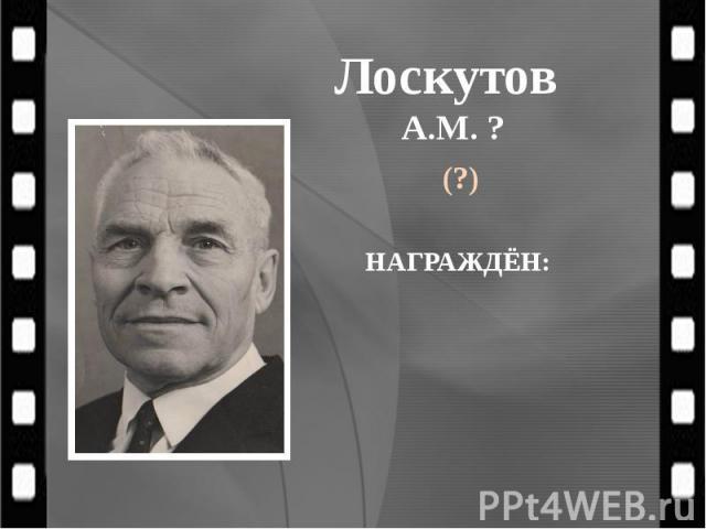 Лоскутов А.М. ? (?)
