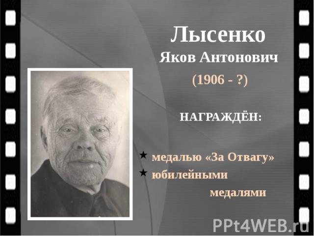 Лысенко Яков Антонович (1906 - ?)