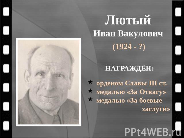 Лютый Иван Вакулович (1924 - ?)