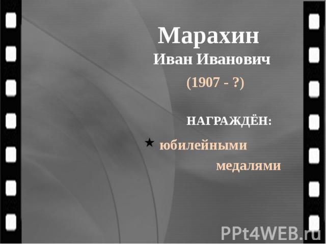 Марахин Иван Иванович (1907 - ?)