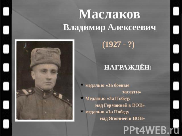 Маслаков Владимир Алексеевич (1927 - ?)