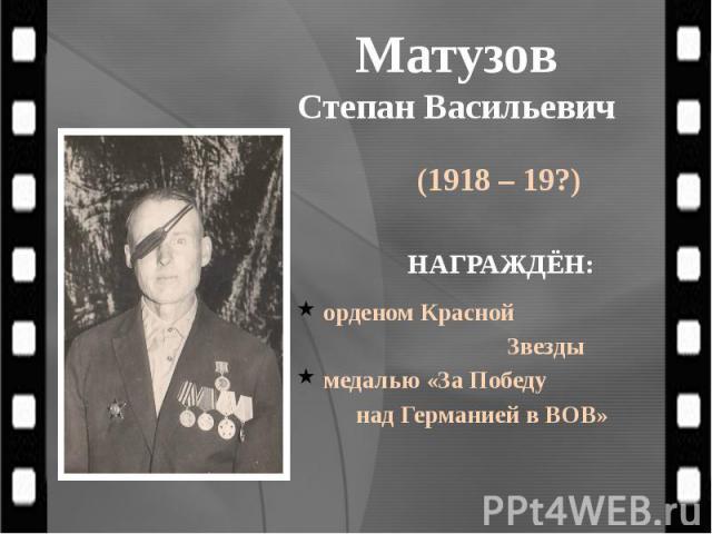 Матузов Степан Васильевич (1918 – 19?)