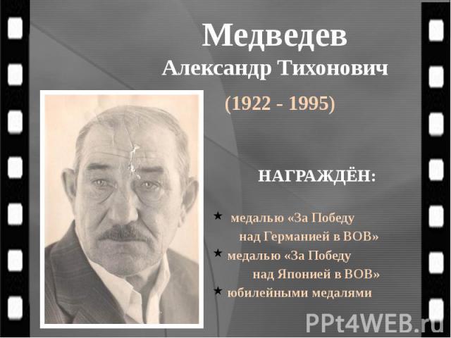Медведев Александр Тихонович (1922 - 1995)