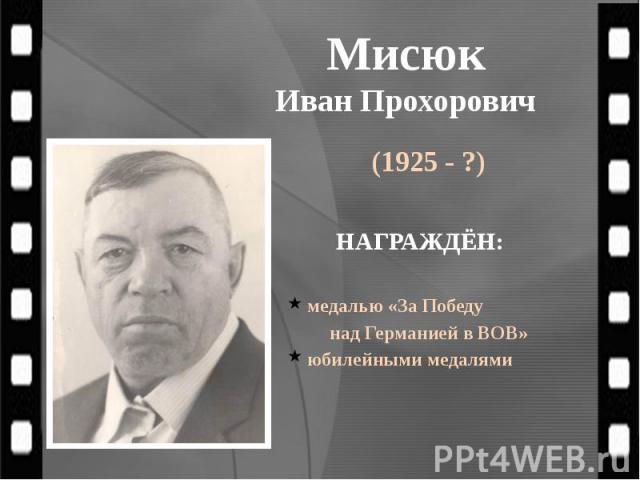 Мисюк Иван Прохорович (1925 - ?)