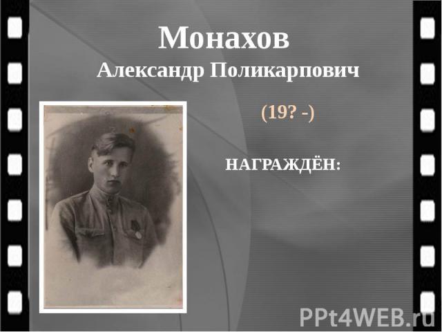 Монахов Александр Поликарпович (19? -)