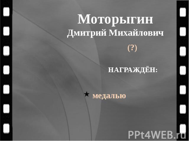Моторыгин Дмитрий Михайлович (?)