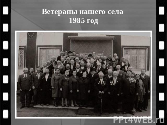 Ветераны нашего села 1985 год