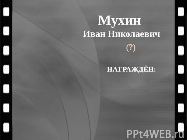Мухин Иван Николаевич (?)