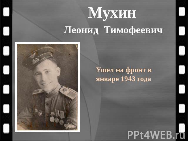 Мухин Леонид Тимофеевич