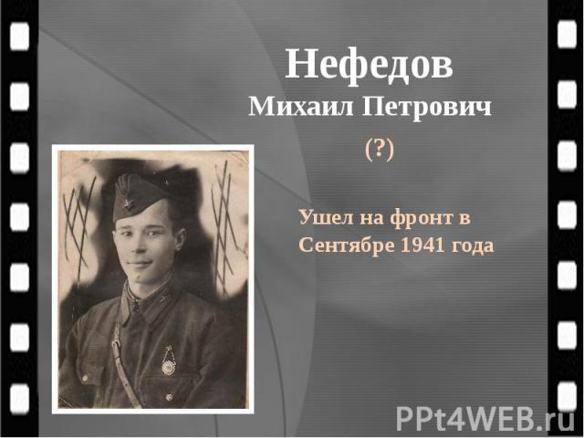 Нефедов Михаил Петрович (?)