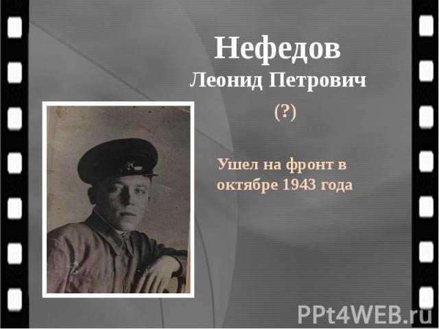 Нефедов Леонид Петрович (?)