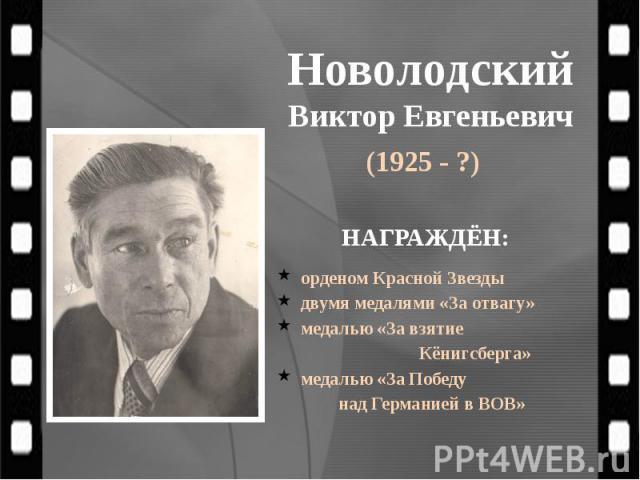 Новолодский Виктор Евгеньевич (1925 - ?)