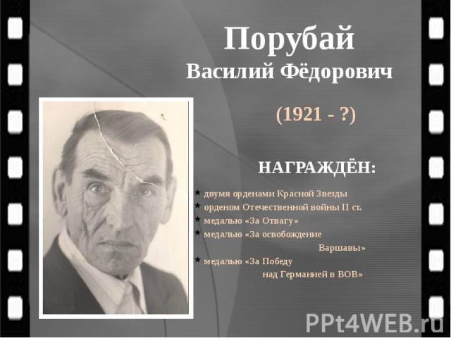 Порубай Василий Фёдорович (1921 - ?)