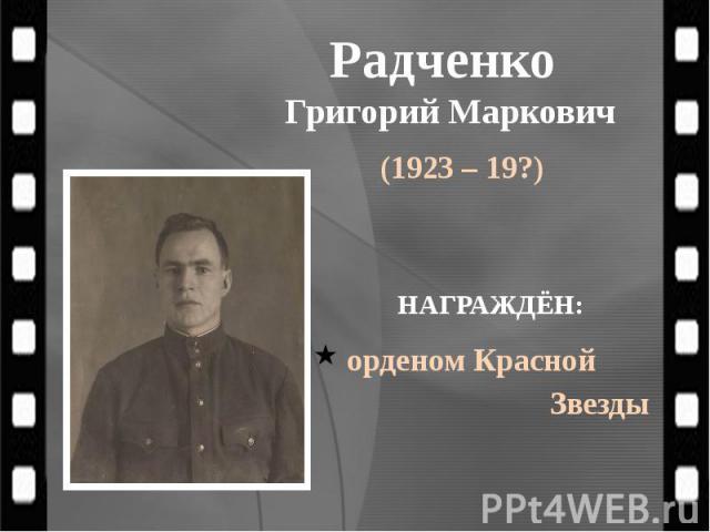 Радченко Григорий Маркович (1923 – 19?)