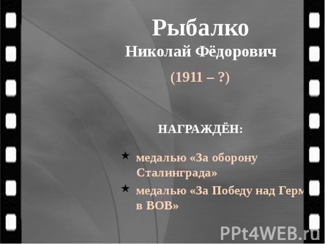 Рыбалко Николай Фёдорович (1911 – ?)