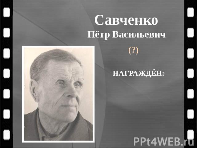 Савченко Пётр Васильевич (?)