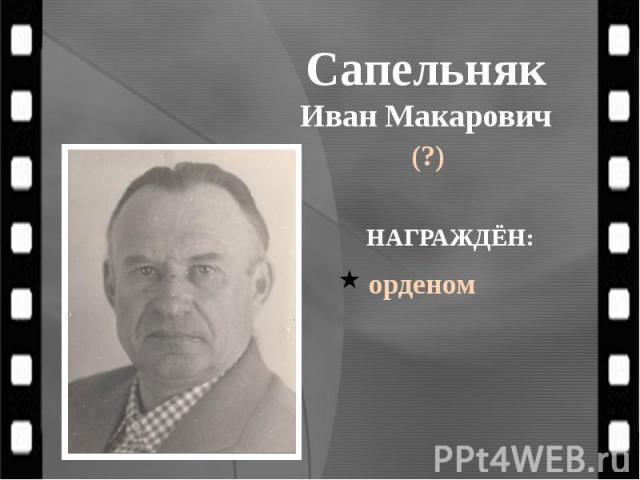 Сапельняк Иван Макарович (?)