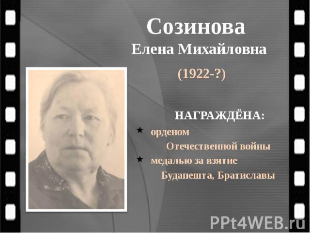 Созинова Елена Михайловна (1922-?)
