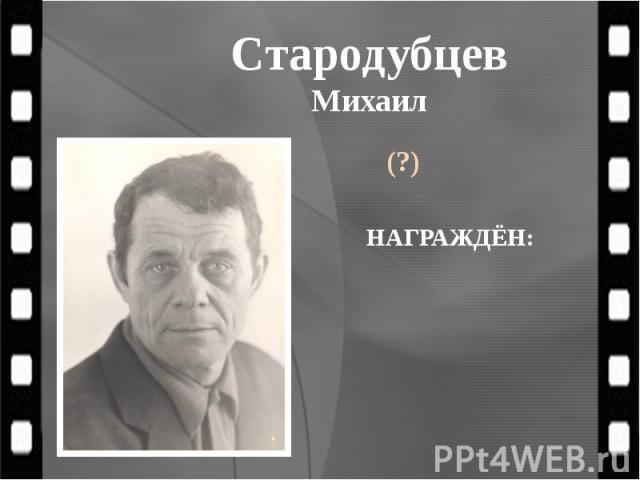 Стародубцев Михаил (?)