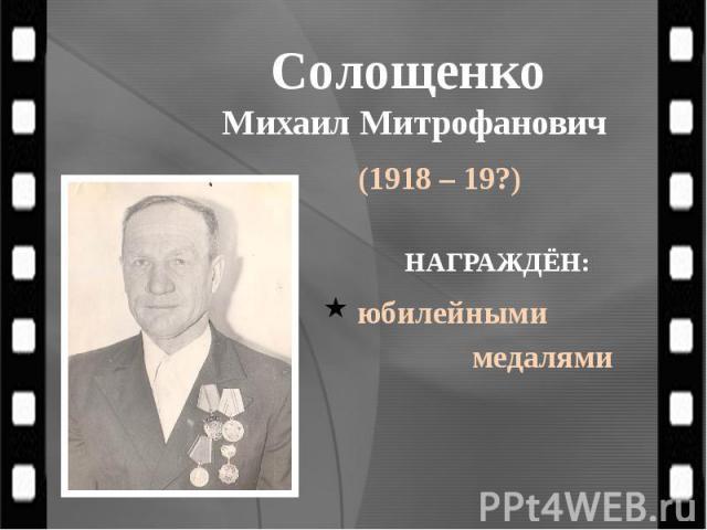 Солощенко Михаил Митрофанович (1918 – 19?)