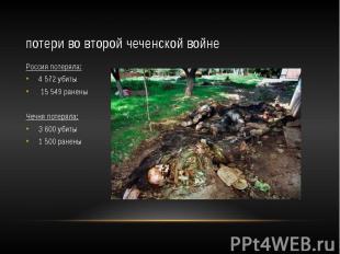 потери во второй чеченской войне Россия потеряла: 4 572 убиты 15 549 ранены Чечн