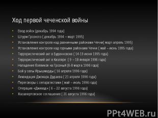 Ход первой чеченской войны Ввод войск (декабрь 1994 года) Штурм Грозного ( декаб