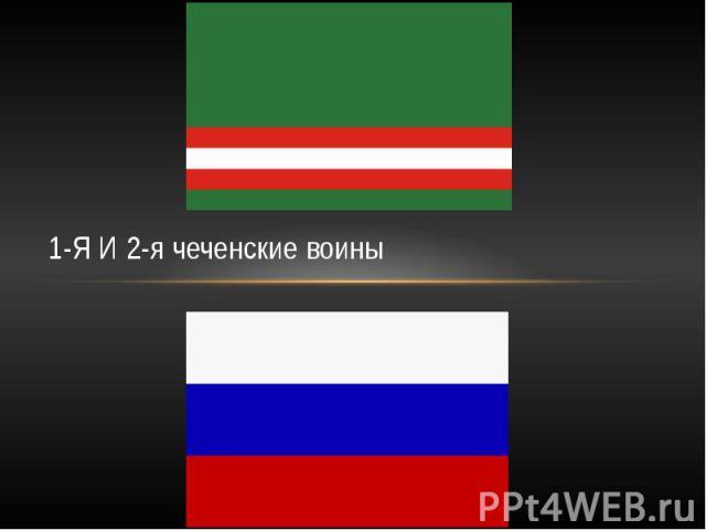 1-Я И 2-я чеченские воины