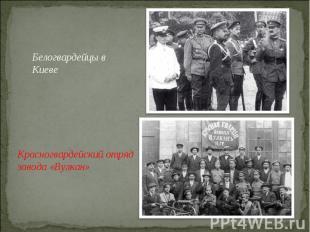 Белогвардейцы в Киеве Красногвардейский отряд завода «Вулкан»