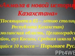 «Акмола в новой истории Казахстана» (Посвящается 85 – летию столицы Республики К