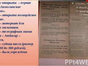 1871 год у открыта – первая цензура «Анмолинские ведомости». 1875 год – открыта