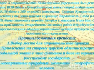 Вопрос о строительстве Акмолинского укрепления был решен. 28 мая 1830 года из Пе