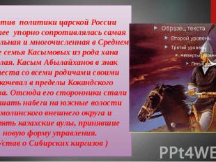 Против политики царской России наиболее упорно сопротивлялась самая влиятельная