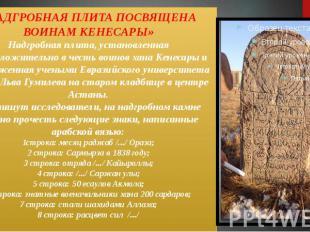 «НАДГРОБНАЯ ПЛИТА ПОСВЯЩЕНА ВОИНАМ КЕНЕСАРЫ» Надгробная плита, установленная пре
