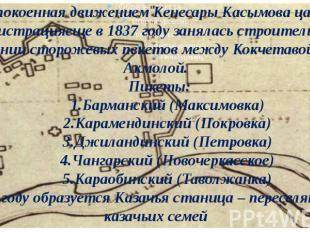 Обеспокоенная движением Кенесары Касымова царская администрацияеще в 1837 году з