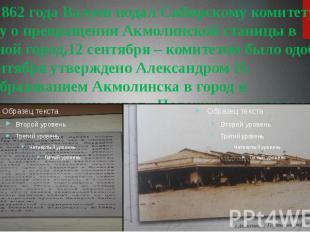 7 мая 1862 года Валуев подал Сибирскому комитету записку о превращении Акмолинск