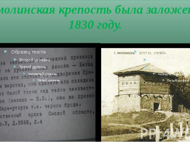 Акмолинская крепость была заложена в 1830 году.