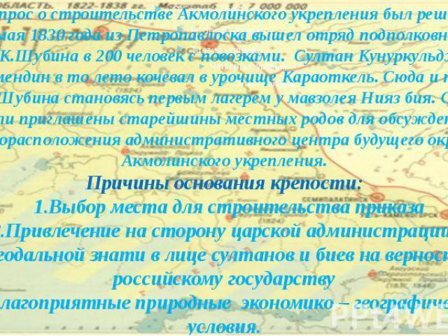 Вопрос о строительстве Акмолинского укрепления был решен. 28 мая 1830 года из Петропавлоска вышел отряд подполковника Ф.К.Шубина в 200 человек с повозками. Султан Кунуркульджа Кудаймендин в то лето кочевал в урочище Караоткель. Сюда и прибыл отряд Ш…