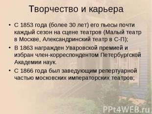 С 1853 года (более 30 лет) его пьесы почти каждый сезон на сцене театров (Малый