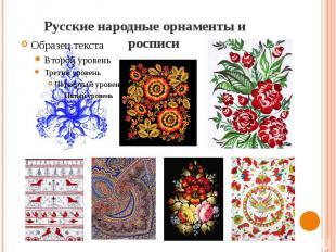 Русские народные орнаменты и росписи